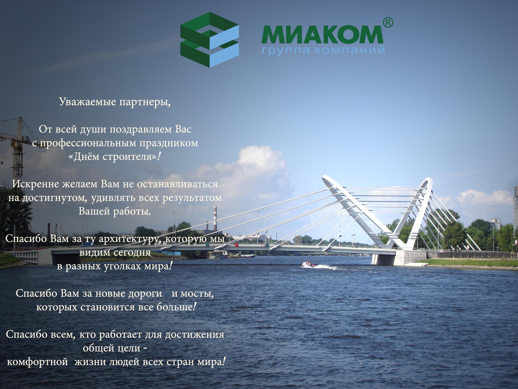 Когда день строителя в 2018 году в россии поздравления 36