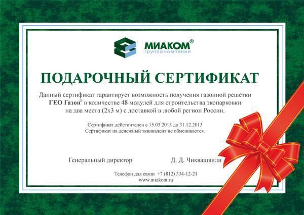 Сертификат вручения подарка 74